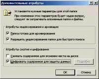 Microsoft Windows XP и шифрованная файловая система (EFS