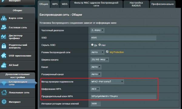 Выбор алгоритма шифрования WPA2