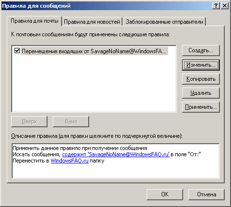 Правила в Outlook Express