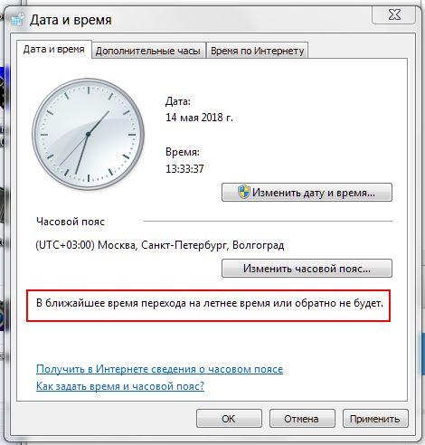 Часы в москве время windows