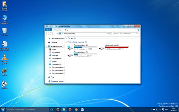 как бесплатно скачать программу Windows 7 - фото 8