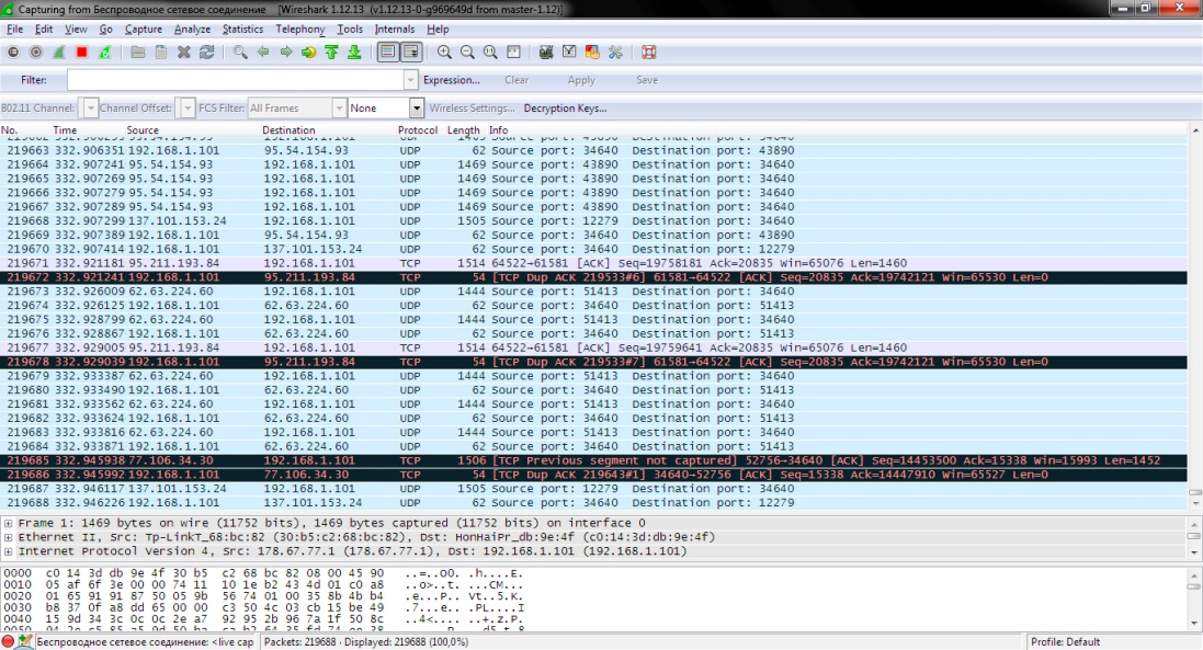 Wireshark анализ трафика