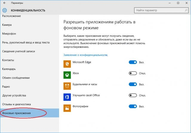 windows 10 фоновые приложения