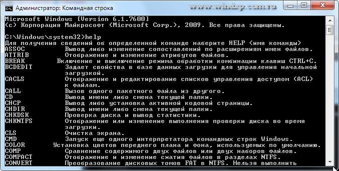 Список команд для командной строки windows 7