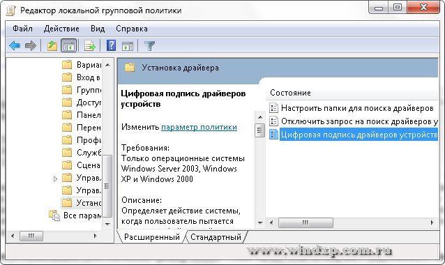 Как отключить проверку подписи драйверов в windows 10 youtube.