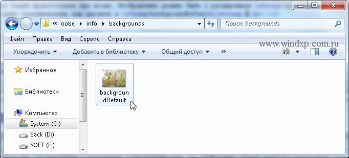 Сменить Экран Приветствия Xp