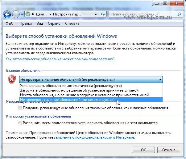 Скачать программу центр обновления windows 7