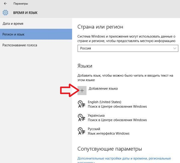 Windows 10 Страна и регион