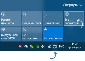 Уведомленее в трее Windows 10