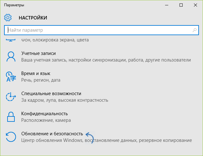 Окно настроек Windows 10