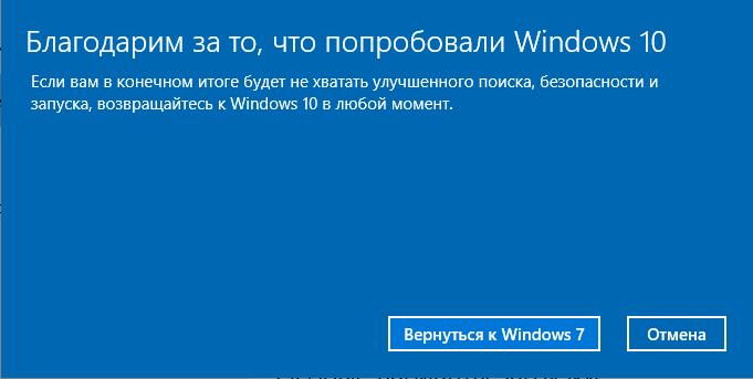 Благодарим за то, что попробовали Windows 10