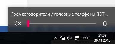 настройка громкости windows 10