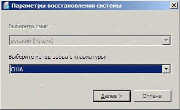 Среда восстановления Windows RE в Windows 7