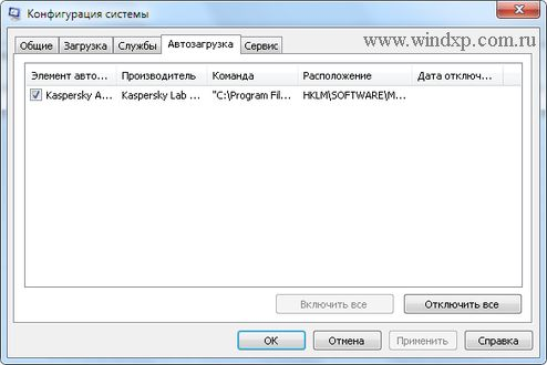 Менеджер Автозагрузки Windows 7 - фото 10