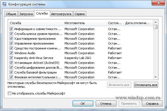 программы автозапуска windows 7