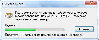 скачать программу для очистки диска - фото 9