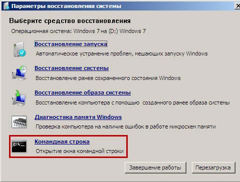 Этап 1 - Настройка запуска командной строки перед экраном входа в Windows.