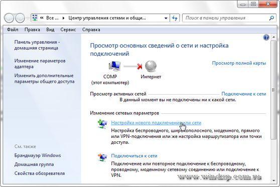 Как сделать автоподключение к интернету windows xp