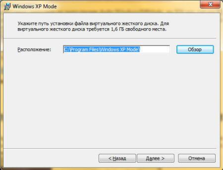 Выбрать расположение для установленных файлов Windows XP Mode