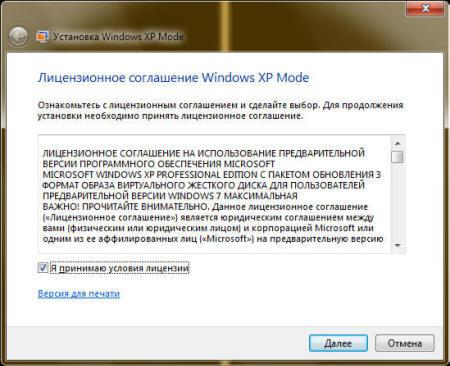 Диалог пользовательского соглашения Windows XP Mode