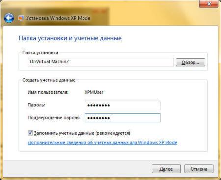 Пароль для учетной записи «XPMUser»