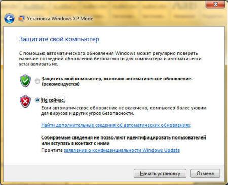 Начало установки Windows XP Mode