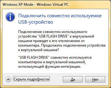 Прикрепление USB устройства в виртуальную машину.