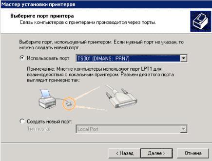 Выберите порт принтера