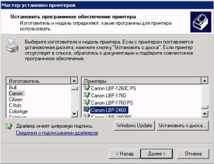 Установка программного обеспечения принтера