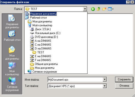 Печать с использованием XPS формата
