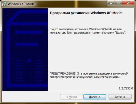 Мастер установки Windows XP Mode