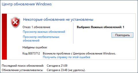 код ошибки 80073712 центра обновления windows 7
